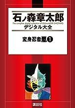 表紙: 変身忍者嵐(1) (石ノ森章太郎デジタル大全) | 石ノ森章太郎