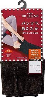 [アツギ] レギンス ATSUGI THE LEG BAR(アツギザレッグバー) 【日本製】 インナーレギンス 330デニール相当 裏起毛プレーン 10分丈 アツギザレッグバー レディース