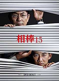 相棒 season15 DVD-BOX I