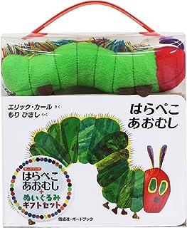 はらぺこあおむし+ぬいぐるみ ギフトセット ([バラエティ])