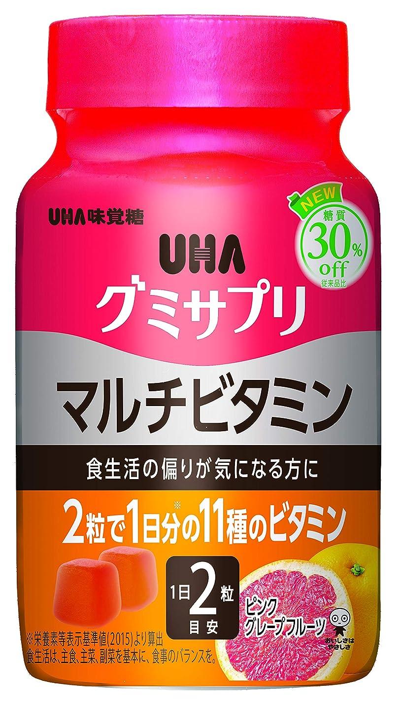 パラメータ儀式提案するUHAグミサプリ マルチビタミン ピンクグレープフルーツ味 ボトルタイプ 60粒 30日分