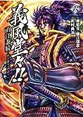 義風堂々!!直江兼続~前田慶次酒語り 6 (ゼノンコミックス) (ゼノンコミックスDX)