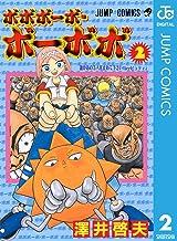 表紙: ボボボーボ・ボーボボ 2 (ジャンプコミックスDIGITAL) | 澤井啓夫