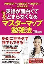 表紙: 英語が面白くてとまらなくなる感動のマスターマップ勉強法 (中経出版) | 小熊弥生