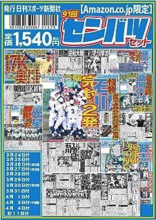 【Amazon.co.jp 限定】ニッカン永久保存版 91回センバツセット(限定100セット)新聞バックナンバーセット