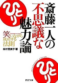 斎藤一人の不思議な魅力論 笑いながら成功する法則 (PHP文庫)