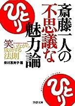 表紙: 斎藤一人の不思議な魅力論 笑いながら成功する法則 (PHP文庫) | 柴村 恵美子
