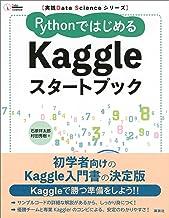 表紙: 実践Data Scienceシリーズ PythonではじめるKaggleスタートブック (KS情報科学専門書)   石原祥太郎