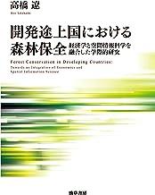 開発途上国における森林保全: 経済学と空間情報科学の融合した学際的研究