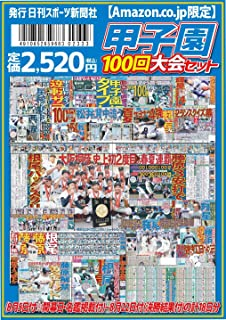 【Amazon.co.jp 限定】ニッカン永久保存版 甲子園100回大会セット
