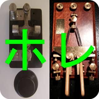 和文モールス練習 Japanese Wabun Morse code practice oscillators straight lever and iambic paddle