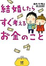 表紙: 結婚したらすぐ考えるお金のこと (コミックエッセイ)   カタノ トモコ