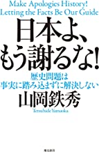 表紙: 日本よ、もう謝るな!   山岡鉄秀