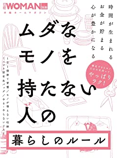 ムダなモノを持たない人の暮らしのルール (日経WOMAN別冊)