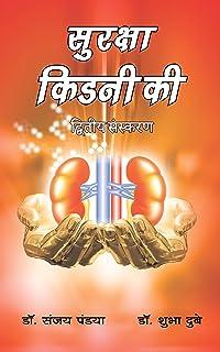Suraksha Kidney Ki: Save Your Kidneys - Complete Guide for Kidney Patients (Hindi Edition)