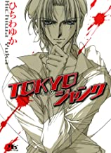 TOKYOジャンク [TOKYOジャンクシリーズ] (幻冬舎ルチル文庫)