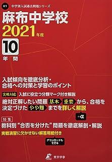 麻布中学校 2021年度 【過去問10年分】 (中学別 入試問題シリーズK1)