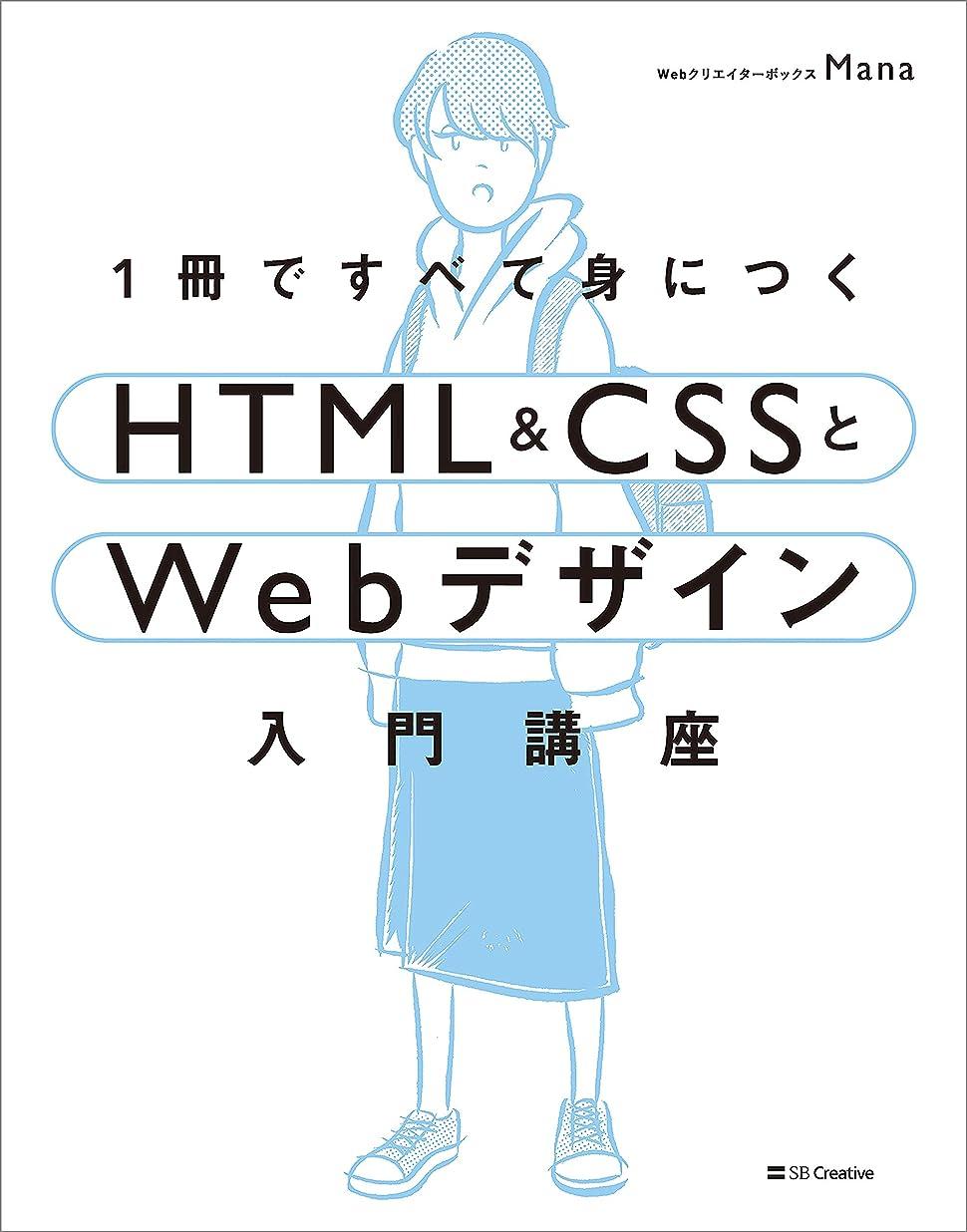ガラガラ強い美容師1冊ですべて身につくHTML & CSSとWebデザイン入門講座