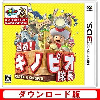 進め! キノピオ隊長【ニンテンドー3DS】|オンラインコード版