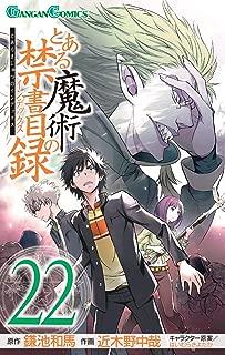 とある魔術の禁書目録(22) (ガンガンコミックス)