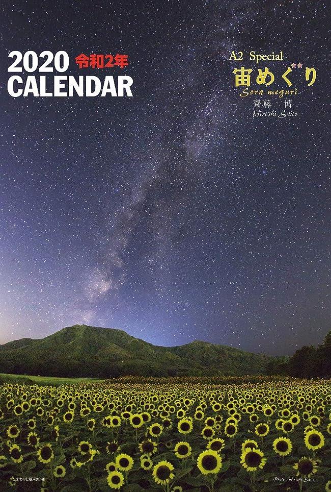 里親オフェンスカルシウムA2サイズ 星のカレンダー「スペシャル2020宙めぐりカレンダー」