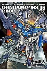 機動戦士ガンダム0083 REBELLION(6) (角川コミックス・エース) Kindle版
