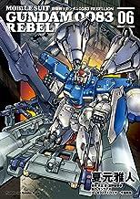 機動戦士ガンダム0083 REBELLION(6) (角川コミックス・エース)