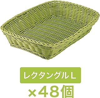 シービージャパン かご レクタングル Lサイズ オリーブ グリーン 48個セット 洗える バスケット レンジ対応 Quartier latin