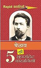 Chekhov Ki Paanch Superhit Kahaniyan (5 Superhit Kahaniyan (Stories)) (Hindi Edition)