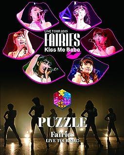 フェアリーズ LIVE TOUR 2015 - Kiss Me Babe -/- PUZZLE –(Blu-ray Disc2枚組)