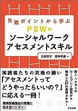 表紙: 失敗ポイントから学ぶ PSWのソーシャルワークアセスメントスキル | 大谷京子