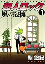 表紙: 超人ロック 風の抱擁(1) (ヤングキングコミックス) | 聖悠紀
