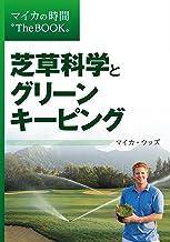 表紙: 芝草科学とグリーンキーピング | マイカ・ウッズ