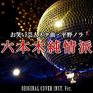 六本木純情派 お笑い芸人ネタ曲 平野ノラ ORIGINAL COVER INST. Ver.