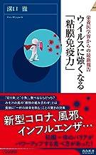 表紙: ウイルスに強くなる「粘膜免疫力」 | 溝口 徹