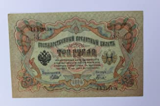 Imperial Russian banknote 3 rubles, Nicholas II period, 1905, EF