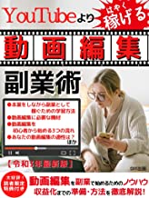 Video editing sideline that earns faster than YouTube (Japanese Edition)