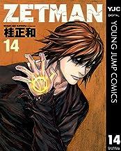 表紙: ZETMAN 14 (ヤングジャンプコミックスDIGITAL)   桂正和