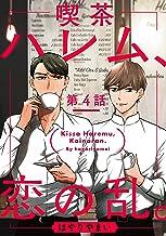 喫茶ハレム、恋の乱。 第4話 (シャルルコミックス)