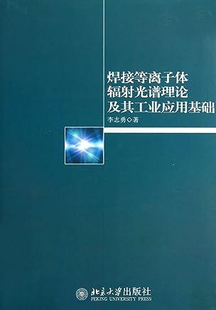 焊接等离子体辐射光谱理论及其工业应用基础