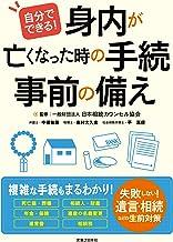 表紙: 自分でできる! 身内が亡くなった時の手続・事前の備え | 一般財団法人日本相続カウンセル協会