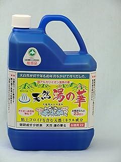 天然湯の華2L