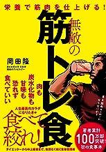 表紙: 栄養で筋肉を仕上げる! 無敵の筋トレ食 | 岡田隆