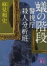 表紙: 蟻の階段 警視庁殺人分析班 (講談社文庫)   麻見和史