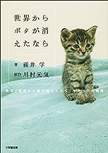 表紙: 世界からボクが消えたなら ~映画「世界から猫が消えたなら」キャベツの物語~ | 涌井学