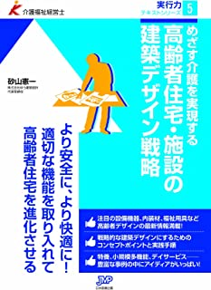 高齢者住宅・施設の建築デザイン戦略 (介護福祉経営士実行力シリーズ)