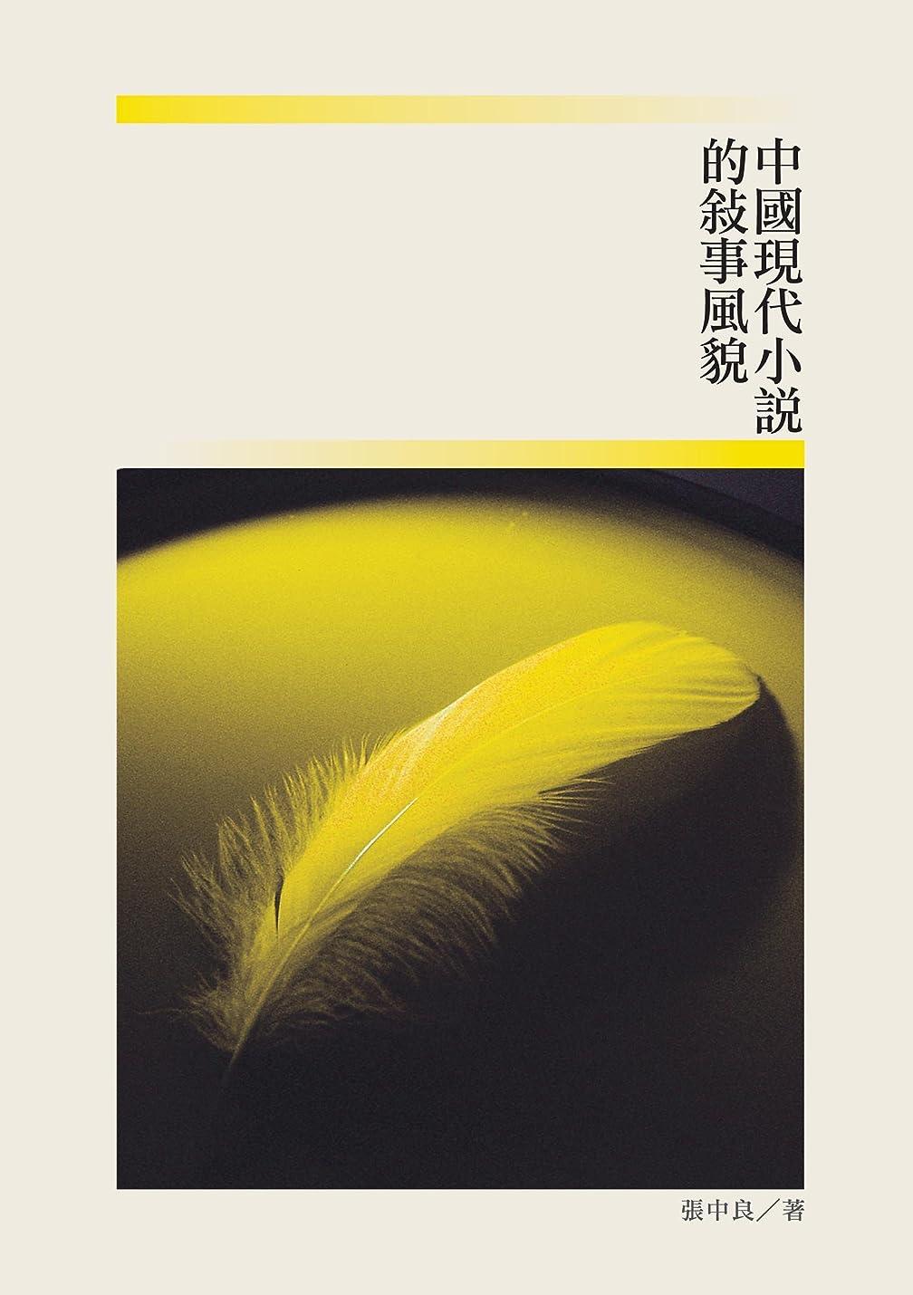 いたずら作りアナウンサー中國現代小說的敘事風貌 (Traditional Chinese Edition)