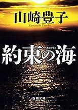 表紙: 約束の海(新潮文庫) | 山崎豊子