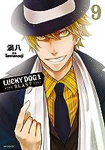 表紙: ラッキードッグ1 BLAST 9 (MFコミックス ジーンシリーズ) | Tennenouji