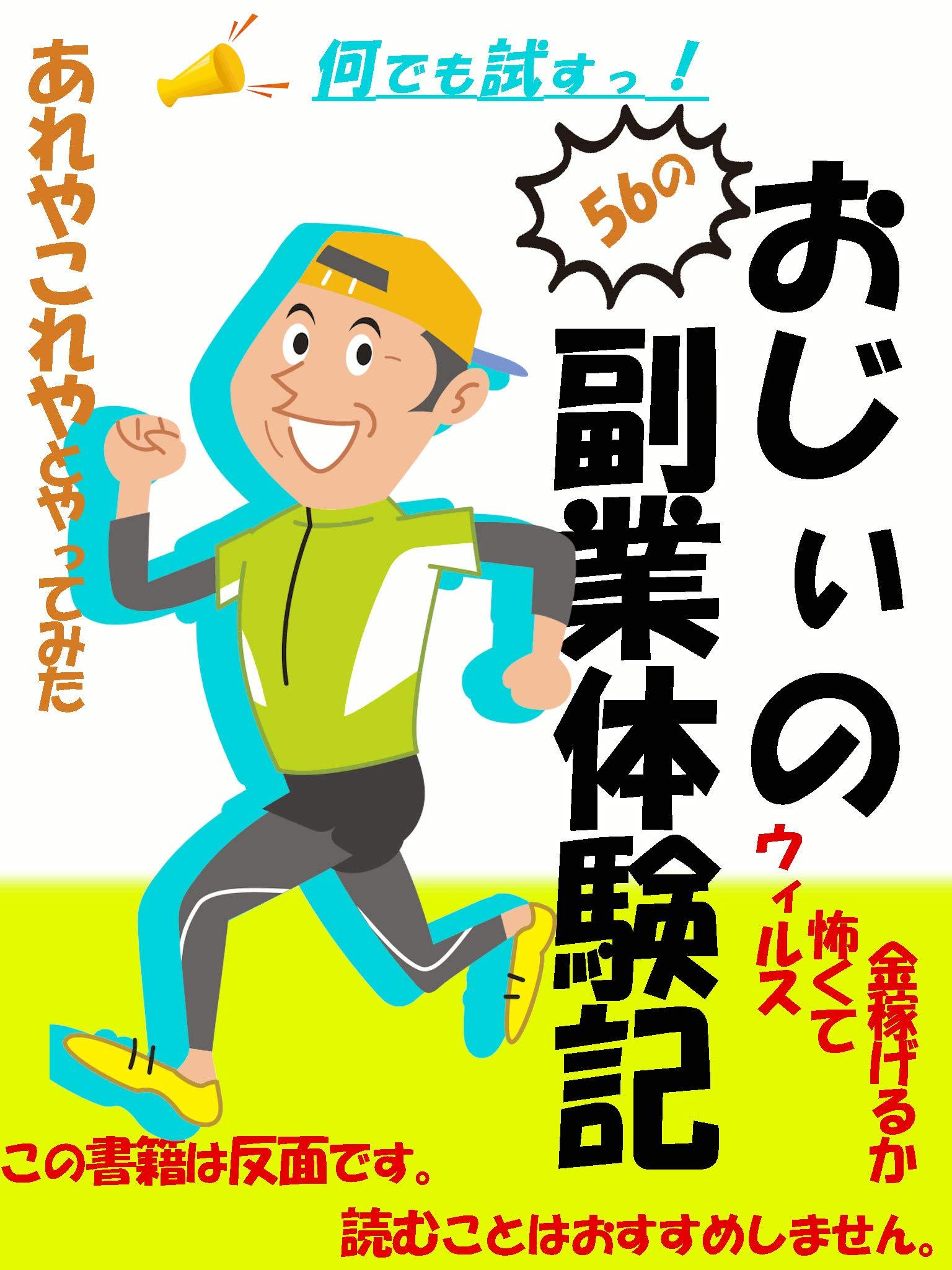 gojyuurokunoojiinofukugyoutaikennki: areyakoreyatoyattemita (Japanese Edition)
